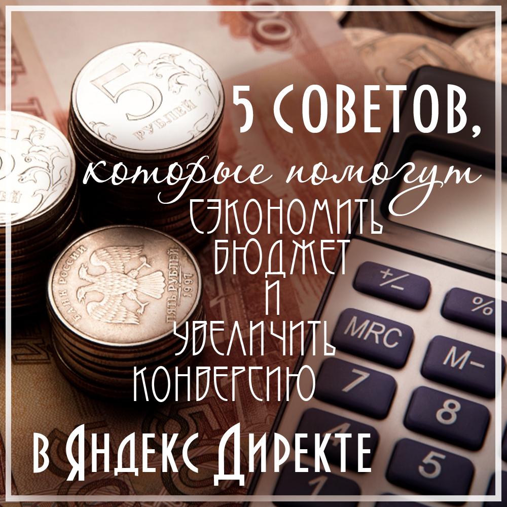 сэкономить бюджет в Яндекс Директе и увеличить конверсию