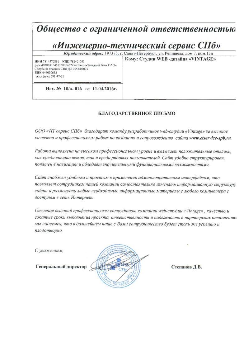 Благодарственное письмо от ИТС СПб