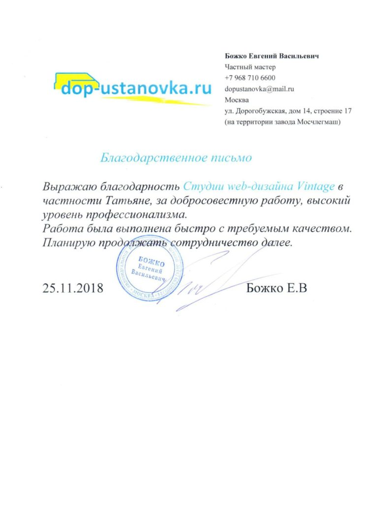 Отзыв от Евгения (станция доп.установки)